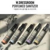 韓國 W DRESSROOM SANITIZER香氛抗菌噴霧(乾洗手)30ml 多款供選☆巴黎草莓☆