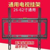 電視機掛架通用325565寸顯示器支架液晶電視掛件掛墻壁上架子【免運+滿千折百】