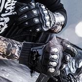 騎士手套摩托車機車騎車騎行手套打架格斗防身戰術手套滅霸手套 聖誕節全館免運