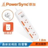 群加 PowerSync【新安規款】一開三插滑蓋防塵防雷擊延長線/1.8m(TPS313DN9018)