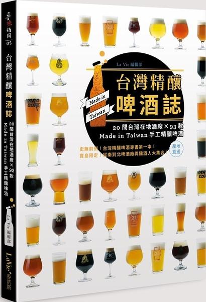 台灣精釀啤酒誌 : 20間在地酒廠 x 93款 Made in Taiwan手工精釀啤酒【城邦讀書花園】