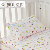 枕套 嬰兒寶寶針織純棉枕套單只全棉30x50/48 74cm兒童枕頭套   歐韓流行館