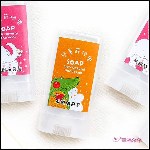 兒童節禮物贈品 茶樹隨身皂-恐龍/大象2款可挑 防疫必備 學校送禮 送學生 來店禮 幼稚園