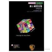 樂譜/鋼琴譜 ►爵士鋼琴和聲(附CD)