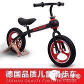 滑步車-德國兒童平衡車2-6歲兒童平衡滑行車無腳踏自行車12寸兒童滑步車-奇幻樂園