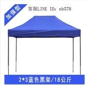 戶外廣告帳篷印字停車折疊遮陽棚伸縮雨棚擺攤棚子四腳帳篷大傘篷2*3重型黑鋼(藍
