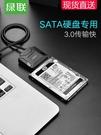 綠聯sata轉usb3.0硬盤轉接線易驅線外置接口2.5/3.5英寸老式臺式機筆記本電腦 喵小姐