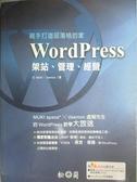 【書寶二手書T2/網路_YHN】親手打造部落格的家-WordPress架站、管理、經營_MUKI