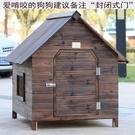 防水戶外實木炭化木狗屋