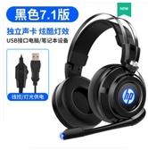 耳機HP/惠普H200電腦耳機頭戴式電競遊戲7.1聲道吃雞有線耳麥帶麥克風 非凡小鋪