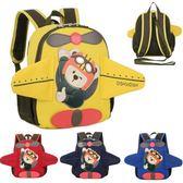兒童書包幼兒園男童女童小飛機卡通小朋友雙肩背包防走丟2-3-5歲 摩可美家
