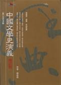(二手書)中國文學史演義 3: 元明清篇 (增訂版)