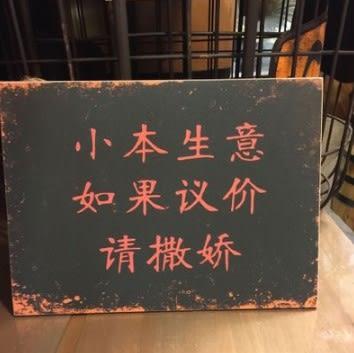 [協貿國際]   木牌服裝掛牌咖啡廳提示牌酒吧掛飾挂件  (1入)