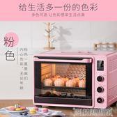 烤箱 C41電烤箱家用烘焙多功能全自動智慧40L大容量烤箱  DF 科技藝術館