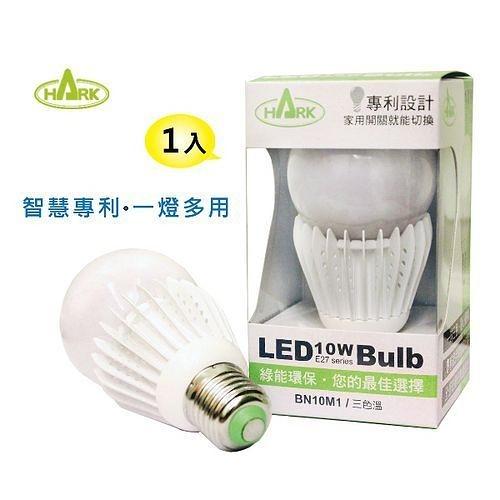 {光華新天地創意電子}HARK 涵柯 BN10M1 LED 10W 三色溫/三色調光 節能省電  喔!看呢來