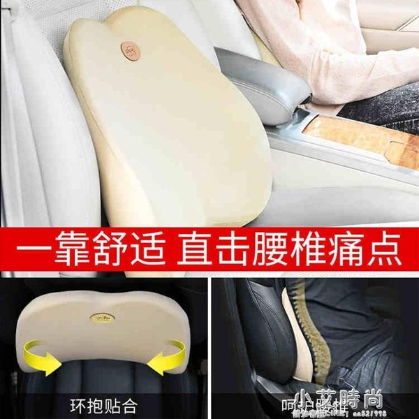 汽車腰靠護腰記憶棉車用靠枕駕駛員靠背腰枕座椅腰托司機靠墊腰墊 小艾時尚NMS
