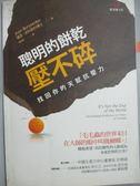 【書寶二手書T9/勵志_JHE】聰明的餅乾壓不碎找回你的天賦抗壓力_瓊恩.波利