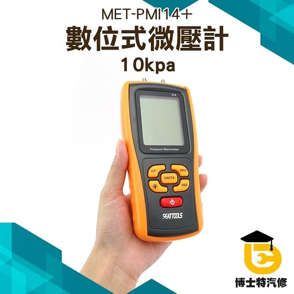 博士特汽修 數位式微壓計 掌上型壓差計 天然氣差壓 測壓儀 壓力計 10kpa MET-PMI14+微壓壓力表