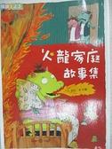 【書寶二手書T1/兒童文學_AMF】火龍家庭故事集_哲也