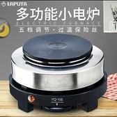 台灣現貨 電熱爐 電磁爐 電子爐 110V電爐 迷你電磁爐 調溫加熱爐保溫爐功率500W