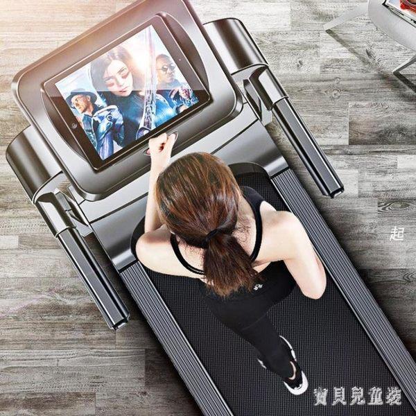 小型家用款跑步機 超靜音減震室內迷你電動折疊式健身房專用 CJ5765『寶貝兒童裝』