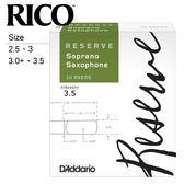 【小叮噹的店】DIR10 美國 RICO RESERVE 高音 薩克斯風竹片 Soprano SAX 各尺寸、5片裝