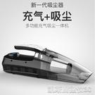 車載吸塵器充氣泵汽車用無線充電強力專用車內家兩用大功率四合一YYJ 【快速出貨】