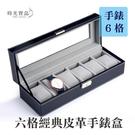 六格經典皮革手錶盒-品味黑 6格收納盒 展示盒 收藏盒 首飾品盒 項鍊珠寶盒-時光寶盒2013