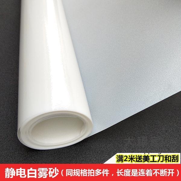 玻璃貼紙 純白磨砂無膠靜電玻璃貼膜透光不透明衛生間浴室移門窗戶貼紙防曬T