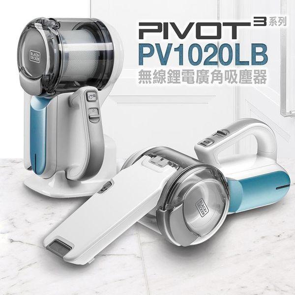 美國百工BLACK+DECKER Pivot三代鋰電廣角吸塵器PV1020LB
