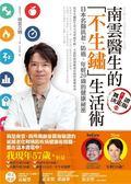(二手書)南雲醫生的「不生鏽」生活術:日本名醫抗老、防癌、年輕20歲的健康祕密