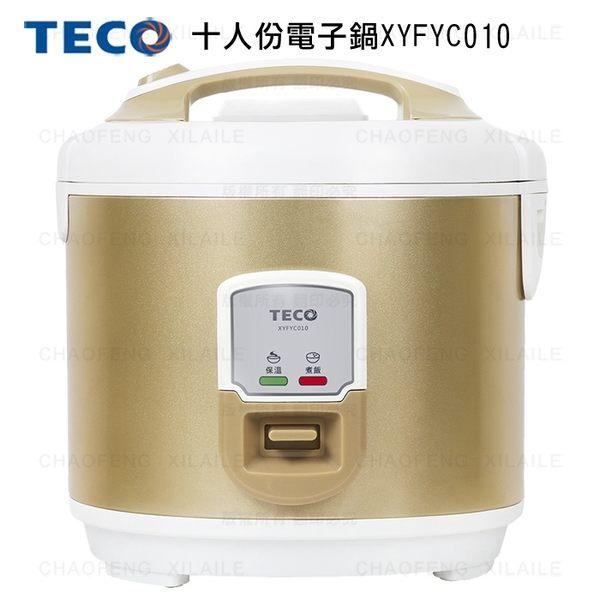 【艾來家電】TECO東元十人份電子鍋XYFYC010