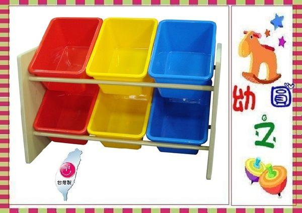 *幼之圓*外銷限量款~兒童玩具收納架 原色6格收納架~