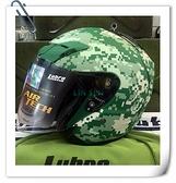 Lubro安全帽,AIR TECH,數位迷彩/叢林