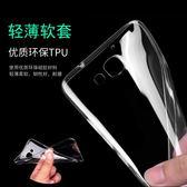 ~2017 版~華為HUAWEI GR5 5 5 吋BLL L22 TPU 超薄軟殼透明保護殼背蓋手機殼
