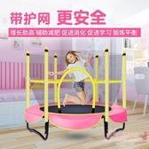 蹦蹦床 家用兒童室內寶寶彈跳床小孩成人帶護網家庭玩具跳跳床xw【快速出貨】