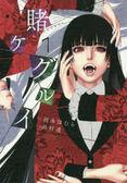 賭ケグルイ<07>(ガンガンコミックスJOKER)