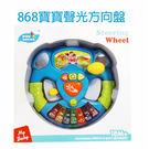 【GCT玩具嚴選】868寶寶聲光方向盤 早教聲光玩具