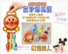 麗嬰兒童玩具館~日本原裝進口-麵包超人-挖沙玩具5件組.沙灘玩沙.洗澡玩具.含手把攜帶方便