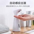 自動感應出液免洗消毒酒精凝膠機電動洗手液器家用兒童洗手機壁掛 【防疫必備】