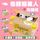小貓 存錢筒 儲蓄 擺飾 禮物 存錢罐 偷錢貓存錢筒 電動撲滿 玩具禮物 創意 交換禮物 貓存錢筒