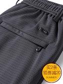 速乾褲 夏季薄款冰絲褲子男士休閒褲透氣寬鬆網眼空調男褲超薄速干運動褲 瑪麗蘇