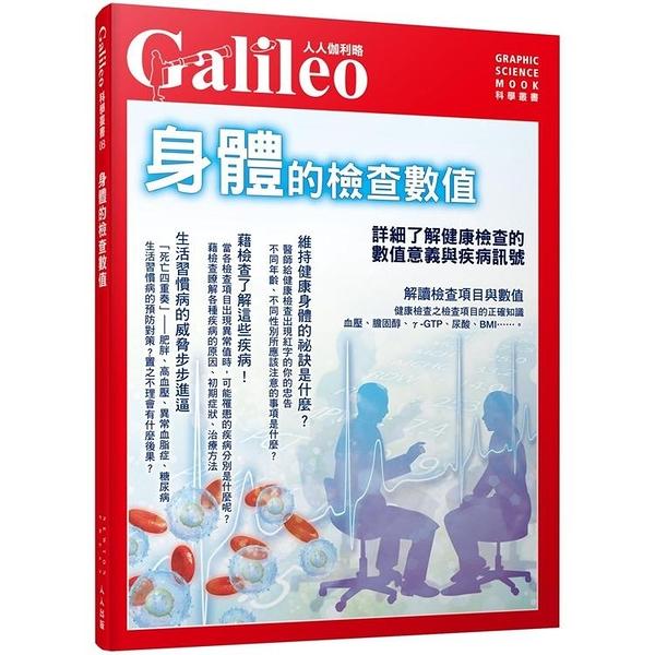 身體的檢查數值 詳細了解健康檢查的數值意義與疾病訊號:人人伽利略08