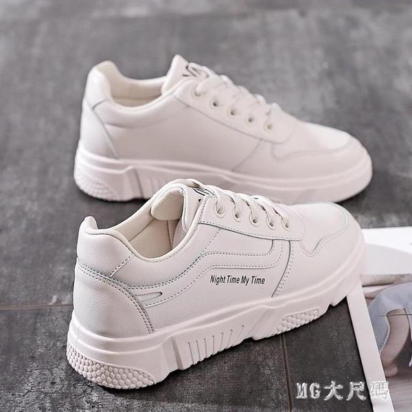 2020年夏季韓版ins潮2020新款老爹小白女鞋運動百搭爆款休閒板鞋 FX4753 【MG大尺碼】