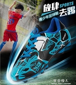 運動鞋男足球鞋學生防滑男童女童皮足小孩兒童青少年足球訓練鞋子  【全館免運】
