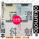 情趣用品-岡本okamoto City - 透薄、極潤、清純、緊魅 3入 四盒組 一次擁有 保險套 避孕套