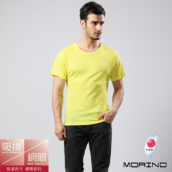 【MORINO摩力諾】男內衣~吸排涼爽素色網眼運動短袖衫/T恤 黃色