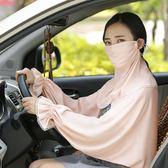 防曬口罩披肩面沙面罩女夏套裝護頸防塵吸紫外線透氣騎車『極有家』