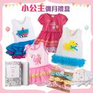 Augelute Baby童衣 小公主彌月禮盒 新生兒禮盒 女寶寶禮盒 A0047
