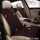 木珠汽車坐墊單座套裝珠子座墊貨車通用香木車墊 香樟 木四季通用 潔思米 YXS